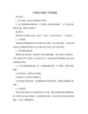 中班语言教案《学妈妈》.doc