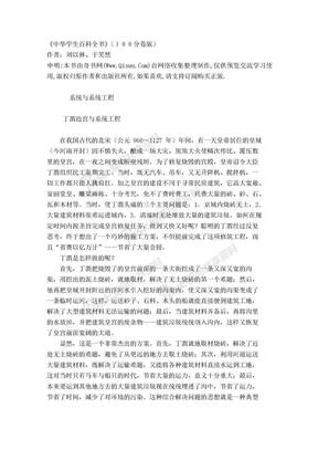 中华学生百科全书.doc