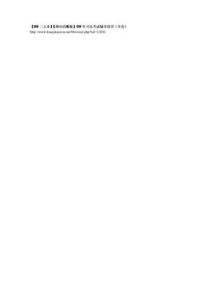 【09三大本】【绝对清晰版】09年司法考试辅导用书(全套)下载地址.doc
