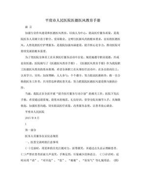 平度市人民医院医德医风教育手册.doc