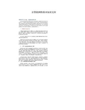 计算机网络基本知识文库.doc