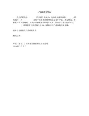 产品供货证明(空白模版).doc