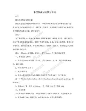 中学国庆活动策划方案.doc