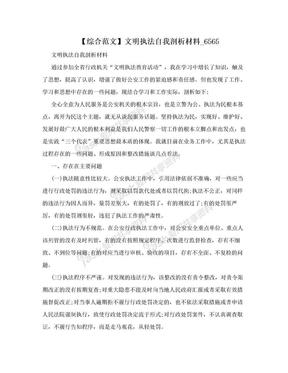 【综合范文】文明执法自我剖析材料_6565.doc