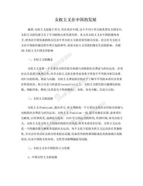 女权主义在中国的发展.doc
