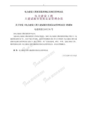 电力建设工程土建试验室资质认证管理办法.doc