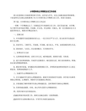 小学四年级上学期班主任工作总结.docx