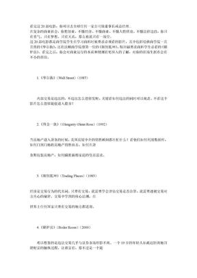 经济类电影.doc