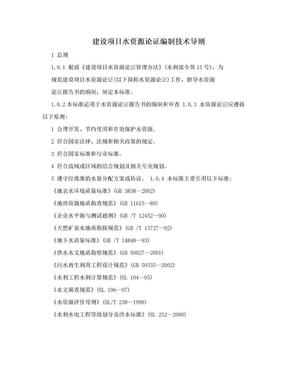 建设项目水资源论证编制技术导则.doc