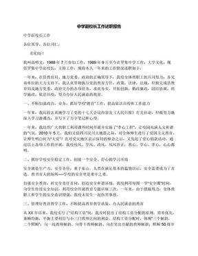 中学副校长工作述职报告.docx