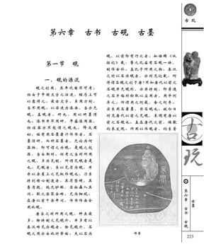 古书 古砚 古墨.pdf
