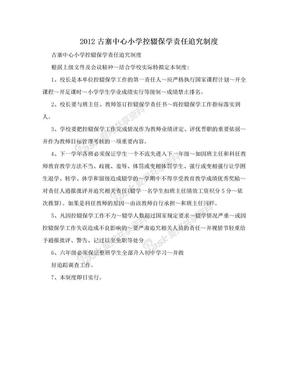 2012古寨中心小学控辍保学责任追究制度.doc