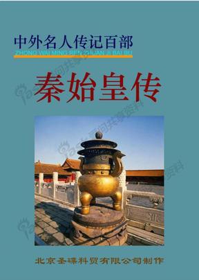 〖中外名人传记汇总〗秦始皇传.PDF