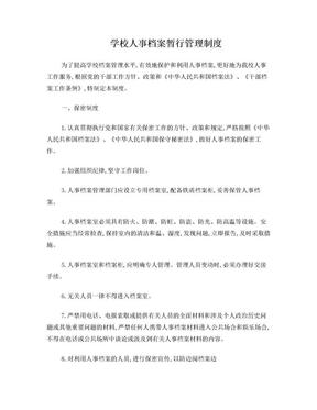 学校人事档案暂行管理制度.doc
