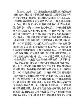 标志标线施工工艺.doc