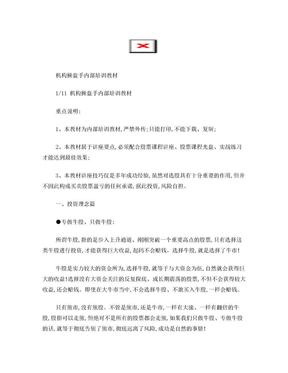 机构操盘手内部培训教材.doc