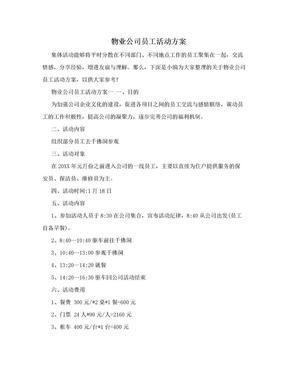 物业公司员工活动方案.doc