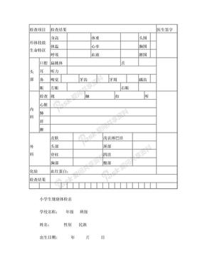 小学生健康体检表.doc