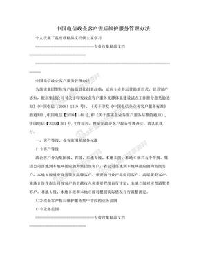 中国电信政企客户售后维护服务管理办法.doc