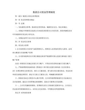 集团公司资金管理制度.doc