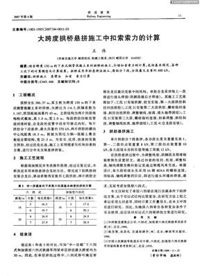 大跨度拱桥悬拼施工中扣索索力的计算.pdf