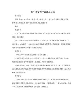 初中数学教学设计及反思.doc