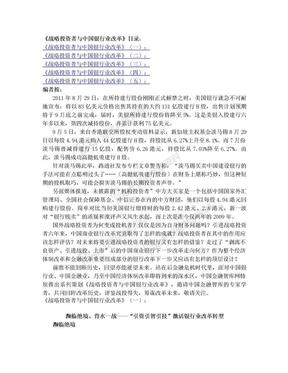 《战略投资者与中国银行业改革》全集.doc