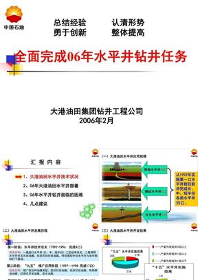 大港油田水平井技术状况.ppt