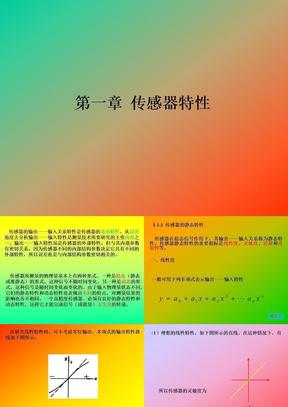 传感器特性08级待用(92).ppt