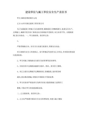 甲方与施工单位安全生产责任书.doc