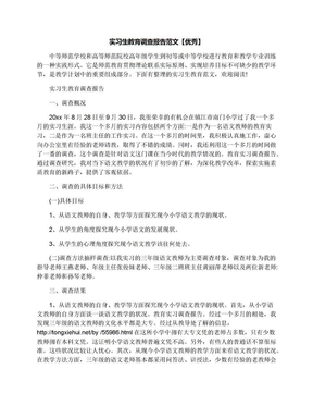 实习生教育调查报告范文【优秀】.docx