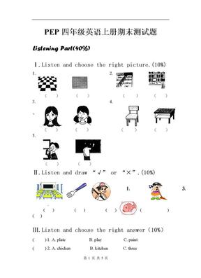 pep人教版小学四年级上册英语期末练习试卷.doc