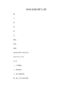 天然气工程施工组织设计方案.doc