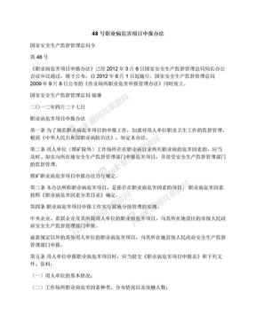 48号职业病危害项目申报办法.docx