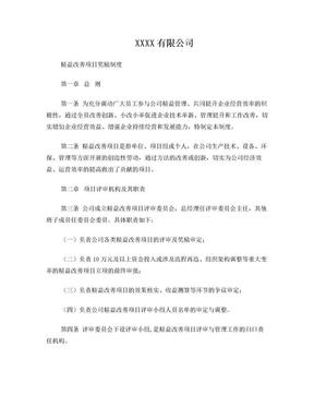 制造企业精益改善项目奖励制度.doc