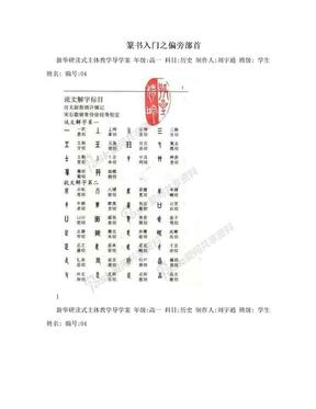 篆书入门之偏旁部首.doc