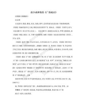 赵少咸和他的《广韵疏证》.doc