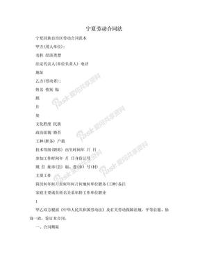 宁夏劳动合同法.doc