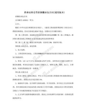 拌和站料仓等彩钢棚承包合同(通用版本).doc
