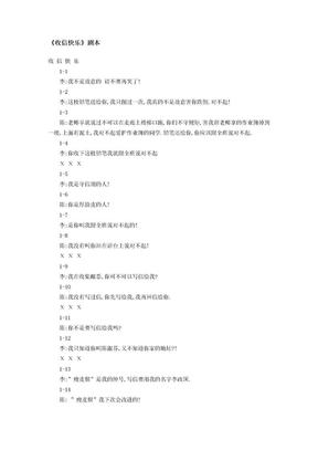 【剧本】《收信快乐》.doc