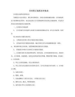 合同签订流程及审批表.doc