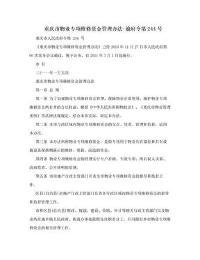 重庆市物业专项维修资金管理办法-渝府令第244号.doc
