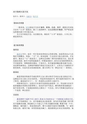 汉字的四大造字法.doc