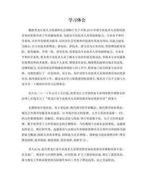学习体会档案2010.doc