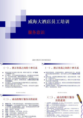 酒店餐饮员工培训(服务意识).ppt