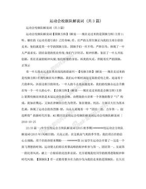 运动会校旗队解说词 (共3篇).doc