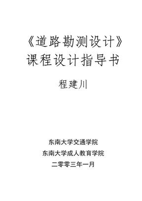 《道路勘测设计》课程设计指导书.pdf
