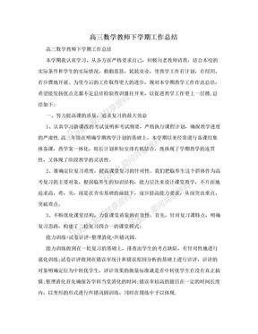 高三数学教师下学期工作总结.doc