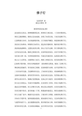 佛子行及其讲记.pdf