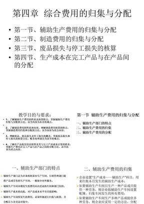 第四章  综合费用的归集与分配(2008-9).ppt